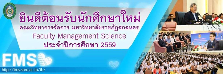 ยินดีต้อนรับนักศึกษาใหม่ ปีการศึกษา 2559