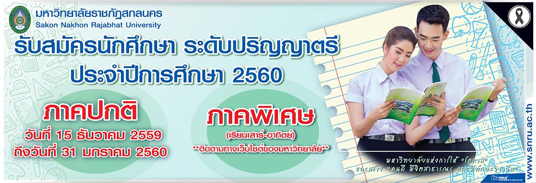 รับสมัครนักศึกษาใหม่ ปีการศึกษา 2560