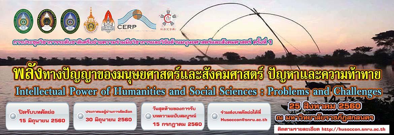 การประชุมวิชาการระดับชาติเครือข่ายความร่วมมือวิชาการและวิจัยด้านมนุษยศาสตร์