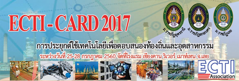 งานประชุมวิชาการ ECTI-CARD 2017 ครั้งที่ 9