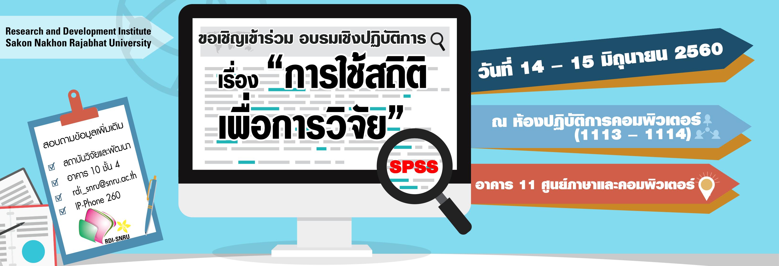 ขอเชิญเข้าร่วม อบรมเชิงปฏิบัติการ เรื่องการใช้สถิติ เพื่อการวิจัย (โปรแกรม SPSS)
