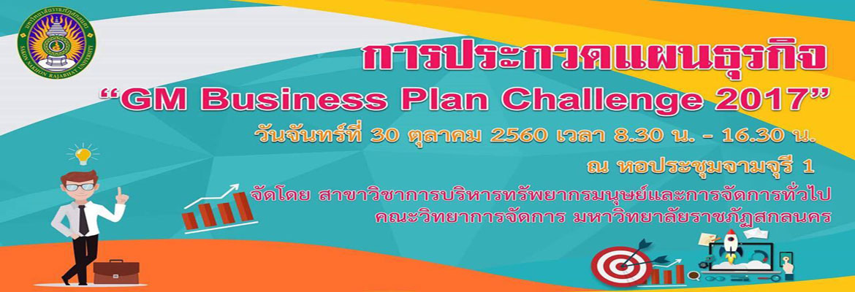 """ขอเชิญร่วมเข้าประกวดแผนธุรกิจ """"GM Business Plan Challenge 2017"""""""