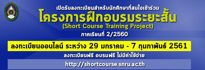 โครงการฝึกอบรมระยะสั้น(Short Course Training Project) มหาวิทยาลัยราชภัฏสกลนคร