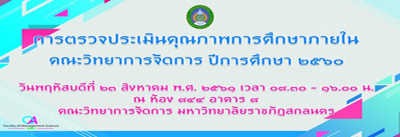 ขอเชิญร่วมการตรวจประเมินคุณภาพการศึกษาภายใน คณะวิทยาการจัดการ ปีการศึกษา 2560