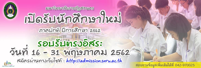 เปิดรับนักศึกษาใหม่ ภาคปกติ ปีการศึกษา 2562 รอบรับตรงอิสระ ตั้งแต่วันที่ 16 – 31 พฤษภาคม 2562