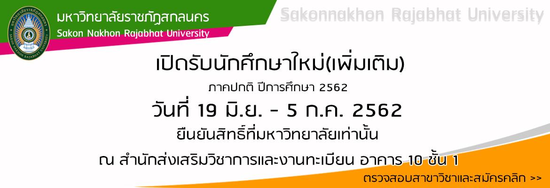 รับสมัครนักศึกษาเพิ่มเติม ประจำปีการศึกษา 2562