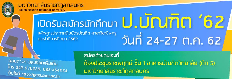 เปิดรับสมัครนักศึกษา ป.บัณฑิต 2562