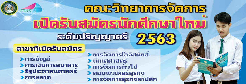 รับสมัครนักศึกษาใหม่ คณะวิทยาการจัดการ ปีการศึกษา 2563