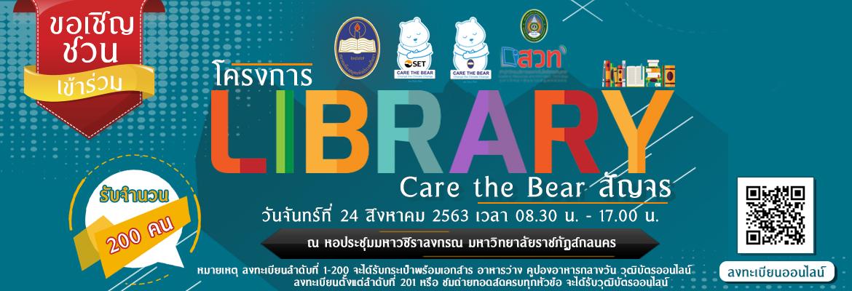 ขอเชิญร่วมโครงการ Library : Care the Bear สัญจร