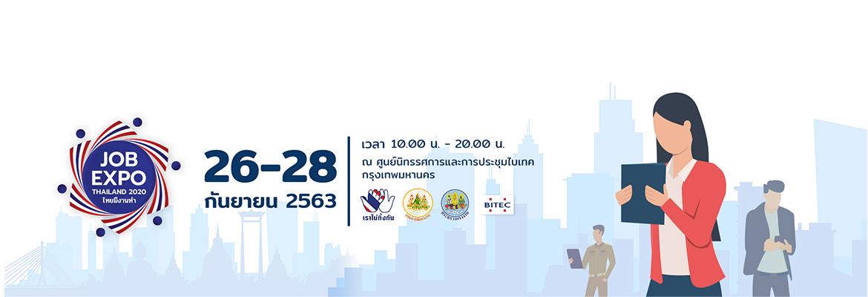 งาน Job Expo Thailand 2020 มหกรรมการจัดหางานครั้งยิ่งใหญ่ระดับประเทศ
