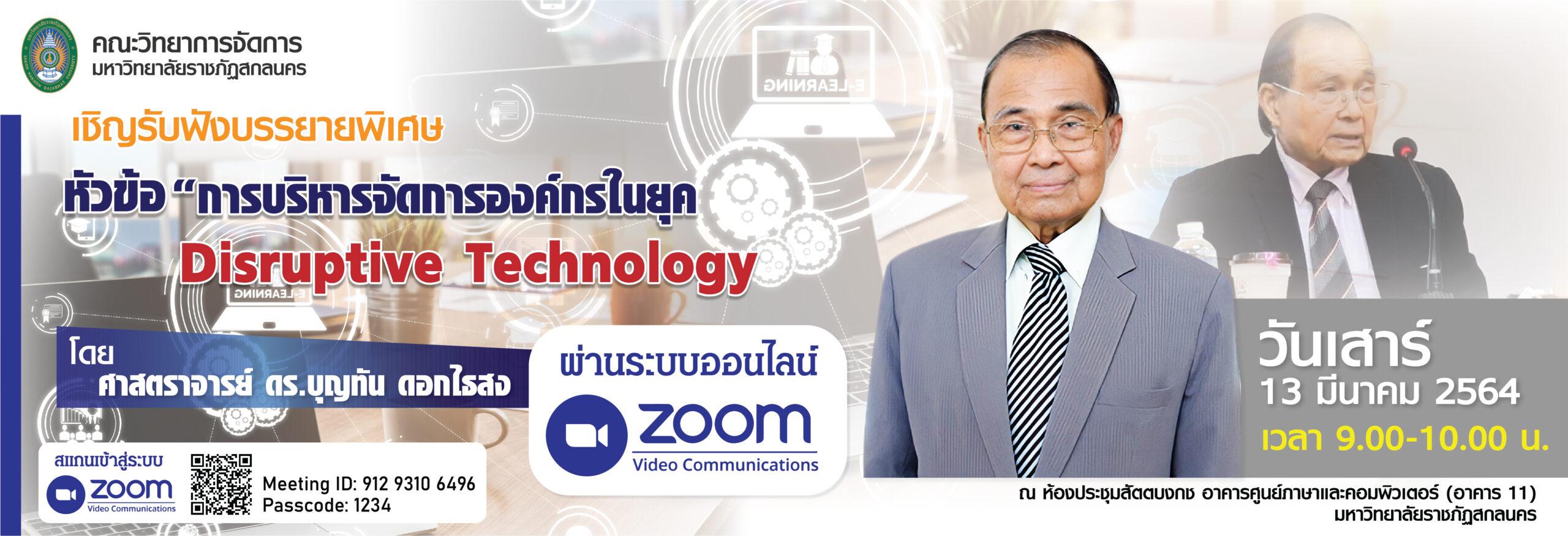 """ขอเชิญรับฟังบรรยายพิเศษ หัวข้อ """"การบริหารจัดการองค์กรในยุค Disruptive Technology ผ่านระบบออนไลน์ Zoom"""
