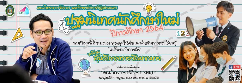 ปฐมนิเทศนักศึกษาใหม่ ปีการศึกษา 2564 คณะวิทยาการจัดการ มหาวิทยาลัยราชภักสกลนคร