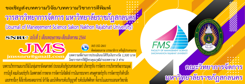 วารสารวิทยาการจัดการ มหาวิทยาลัยราชภัฏสกลนคร (Journal of Manegement Science Sakonnakhon Rajabhat University)