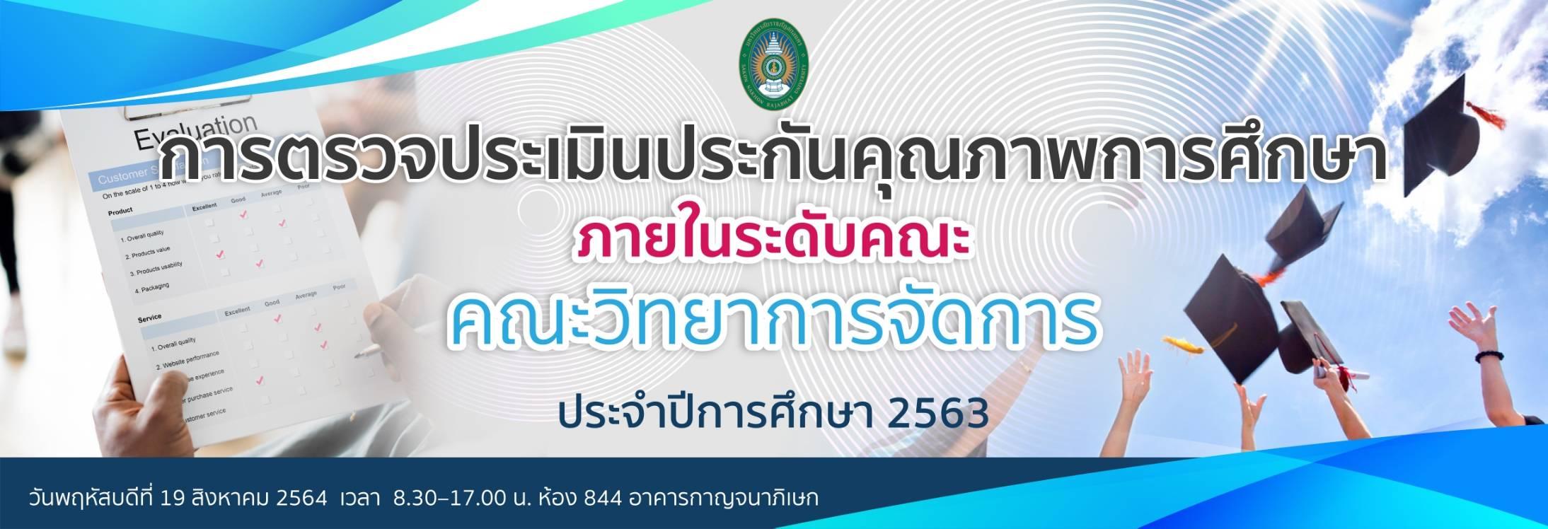 เชิญร่วมตรวจประเมินงานประกันคุณภาพการศึกษา ประจำปีการศึกษา 2563